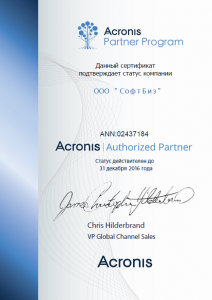 Acronis Autorized Partner