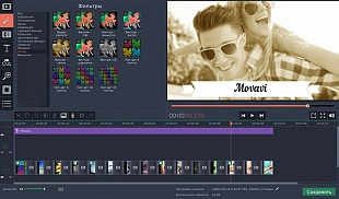 Movavi Video Suite 16. Бизнес лицензия